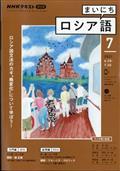 NHK ラジオ まいにちロシア語 2021年 07月号の本