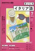 NHK ラジオ まいにちイタリア語 2021年 07月号の本