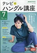 NHK テレビ テレビでハングル講座 2021年 07月号の本