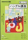 NHK ラジオ まいにちハングル講座 2021年 07月号の本