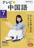 NHK テレビ テレビで中国語 2021年 07月号の本