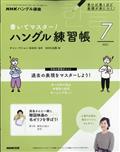 NHK テレビ ハングル講座 書いてマスター!ハングル練習帳 2021年 07月号の本