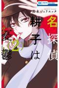 名探偵耕子は憂鬱 2の本