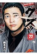 クズ!!~アナザークローズ九頭神竜男~ 22の本