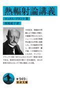 熱輻射論講義の本