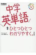 改訂版 中学英単語をひとつひとつわかりやすく。の本