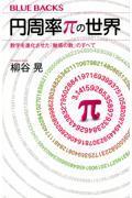円周率πの世界の本