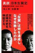 真説日本左翼史の本