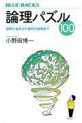 論理パズル100の本