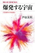 爆発する宇宙の本