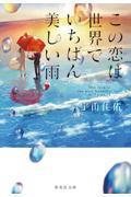 この恋は世界でいちばん美しい雨の本