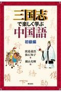 三国志で楽しく学ぶ中国語 初級編の本