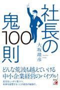 社長の鬼100則の本