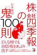 株「会社四季報」の鬼100則の本