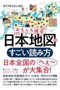おもしろ雑学 日本地図のすごい読み方の本