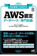 要点整理から攻略する『AWS認定データベース・専門知識』の本