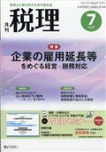 税理 2021年 07月号の本