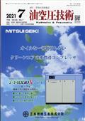 油空圧技術 2021年 07月号の本