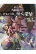 迷宮キングダム大冒険ブック 旅する王国と無名階域の本