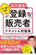 この1冊で合格!石川達也の登録販売者テキスト&問題集の本