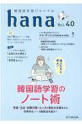 hana Vol.40の本