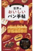 世界のおいしいパン手帖の本