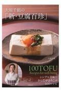 大原千鶴の「新・豆腐百珍」の本