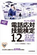 電話応対技能検定(もしもし検定)1・2級公式問題集 2021年版の本