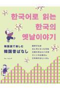 韓国語で楽しむ韓国昔ばなしの本