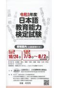日本語教育能力検定試験受験案内(出願書類付き) 令和3年度の本