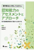 理学療法士が知っておきたい認知能力のアセスメントとアプローチの本