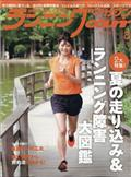 ランニングマガジン courir (クリール) 2021年 08月号の本