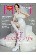 ELLE mariage No.39の本