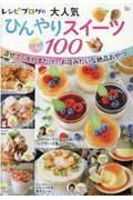レシピブログの大人気ひんやりスイーツBEST100の本