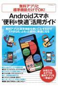 """Androidスマホ""""便利&快適""""活用ガイドの本"""
