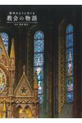 絵本のようにめくる教会の物語の本