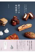 愛すべき地味菓子の本