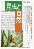 昆虫と自然 2021年 07月号の本