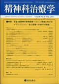 精神科治療学 2021年 06月号の本
