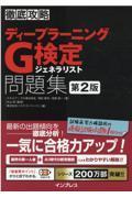 第2版 徹底攻略ディープラーニングG検定ジェネラリスト問題集の本
