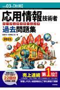 第25版 応用情報技術者パーフェクトラーニング過去問題集 令和03年【秋期】の本