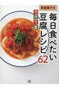 奥薗壽子の毎日食べたいラクうま豆腐レシピ62の本