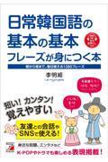 日常韓国語の基本の基本フレーズが身につく本の本