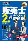 第4版 販売士(リテールマーケティング)2級一発合格テキスト&問題集の本