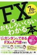 7日でマスターFXがおもしろいくらいわかる本の本