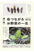種から種へ命つながるお野菜の一生の本