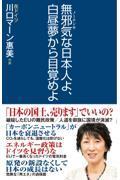 無邪気な日本人よ、白昼夢から目覚めよの本