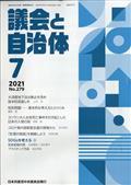 議会と自治体 2021年 07月号の本