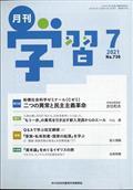 月刊学習 2021年 07月号の本