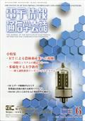 電子情報通信学会誌 2021年 06月号の本